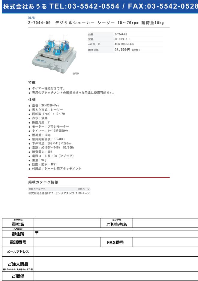 3-7044-09 デジタルシェーカー シーソー 10~70rpm 耐荷重10kg SK-R330-Pro>