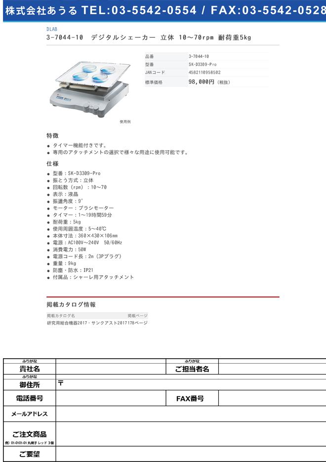 3-7044-10 デジタルシェーカー 立体 10~70rpm 耐荷重5kg SK-D3309-Pro