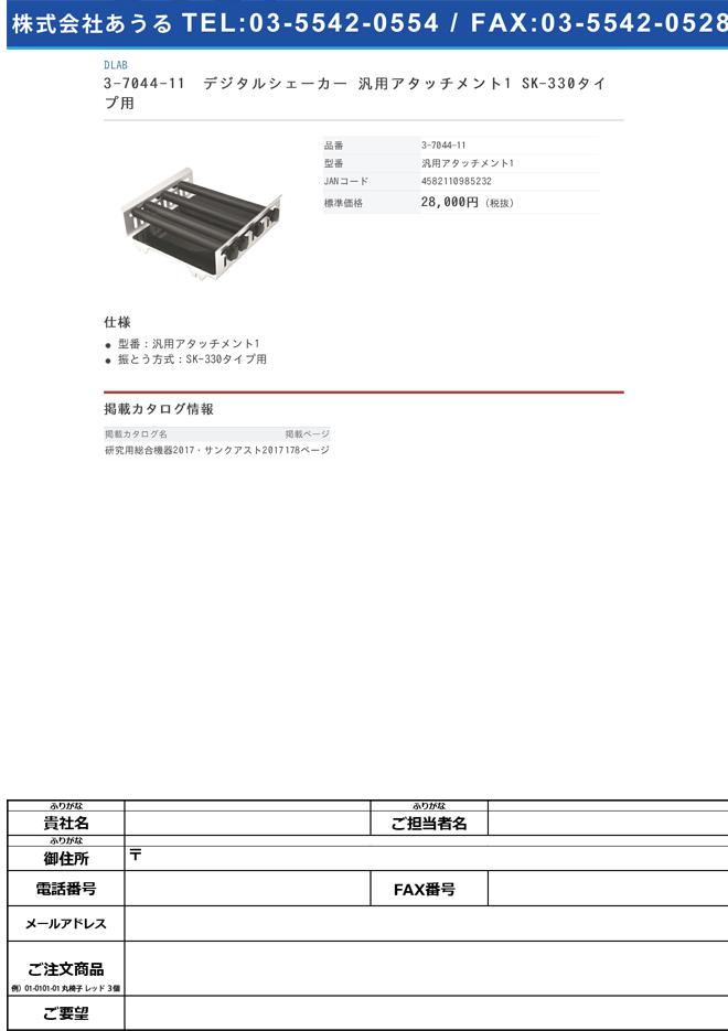 3-7044-11 デジタルシェーカー 汎用アタッチメント1 SK-330タイプ用