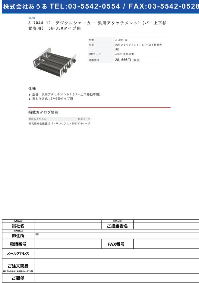 3-7044-12 デジタルシェーカー 汎用アタッチメント1(バー上下移動専用) SK-330タイプ用
