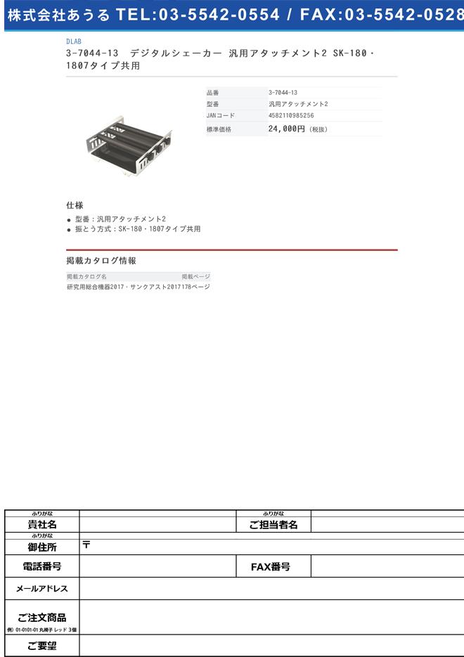 3-7044-13 デジタルシェーカー 汎用アタッチメント2 SK-180・1807タイプ共用 v>