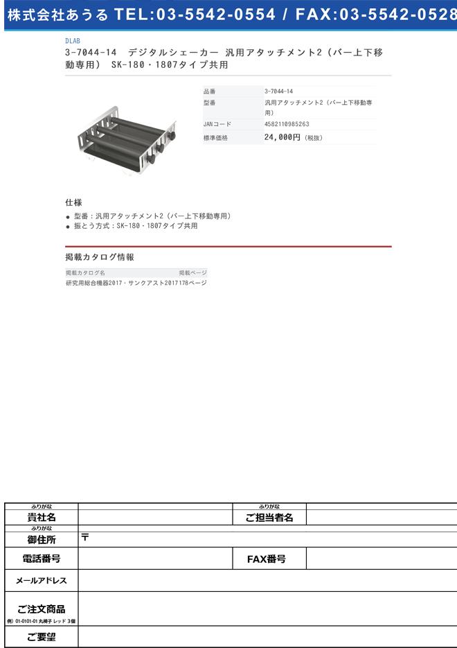 3-7044-14 デジタルシェーカー 汎用アタッチメント2(バー上下移動専用) SK-180・1807タイプ共用