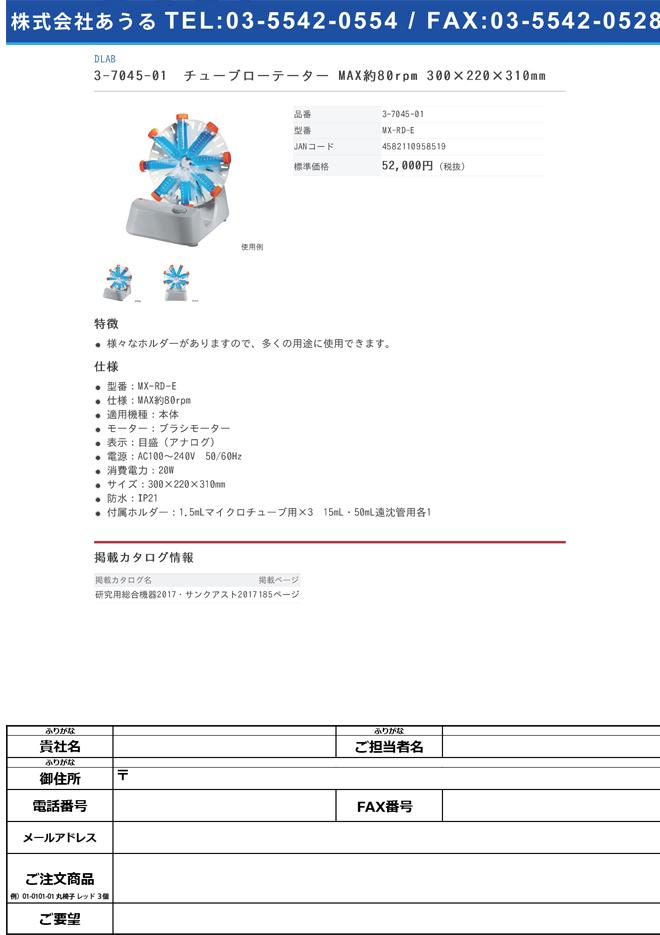 3-7045-01 チューブローテーター MAX約80rpm MX-RD-E>
