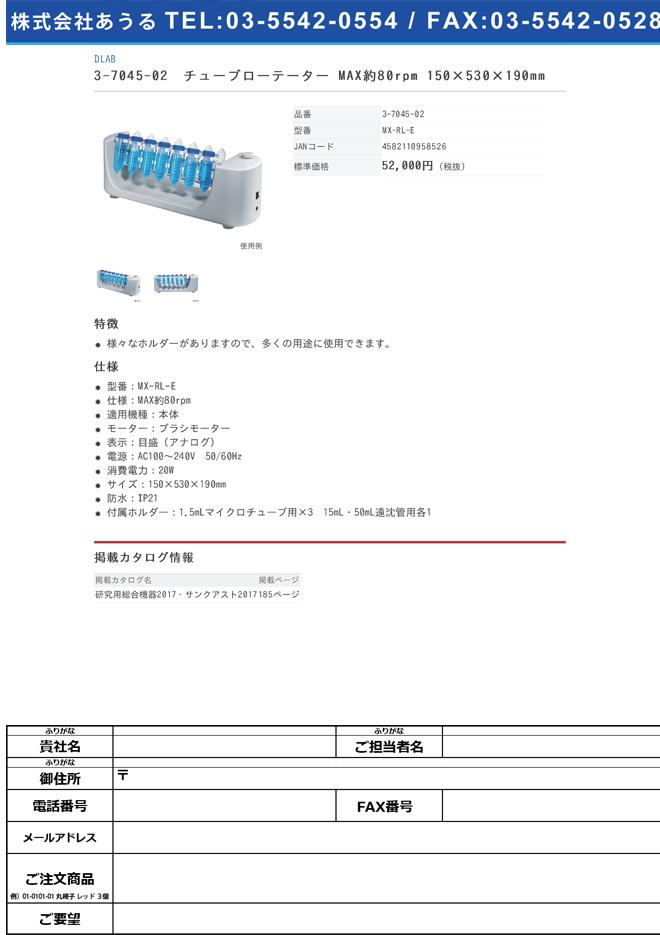 3-7045-02 チューブローテーター MAX約80rpm MX-RL-E>