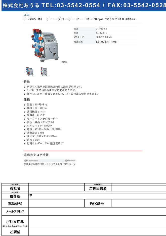 3-7045-03 チューブローテーター 10~70rpm MX-RD-Pro