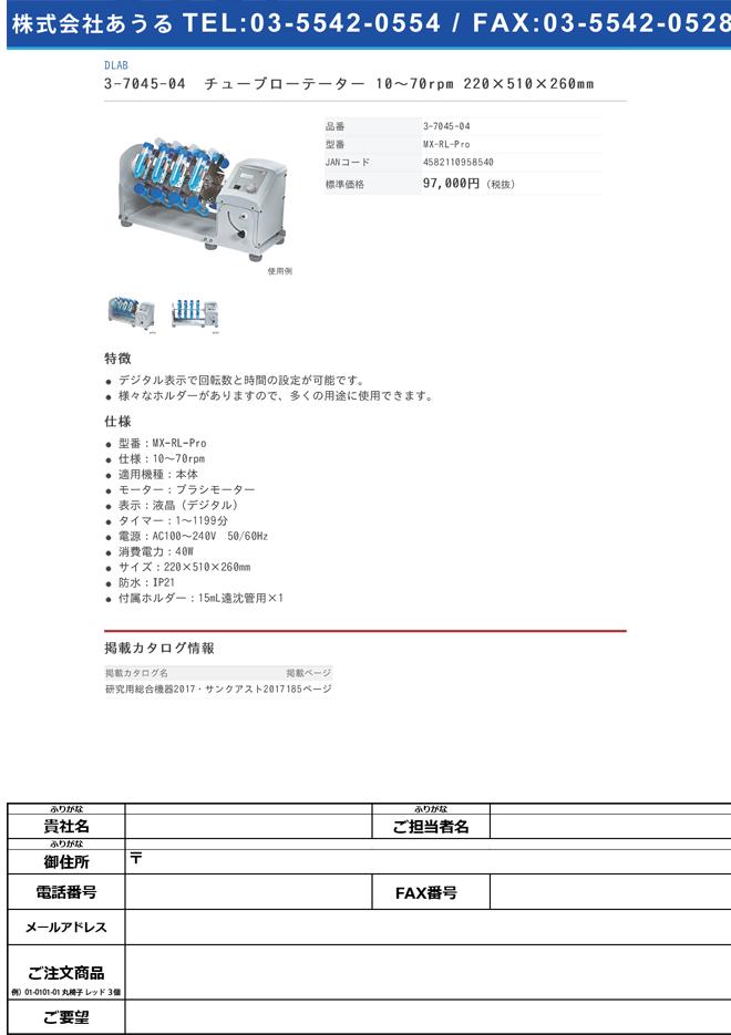 3-7045-04 チューブローテーター 10~70rpm MX-RL-Pro>