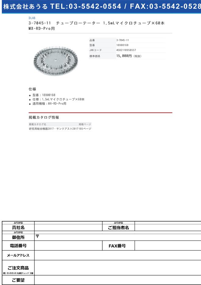 3-7045-11 チューブホルダー 1.5mLマイクロチューブ用×60本掛 MX-RD-Pro専用 18900160