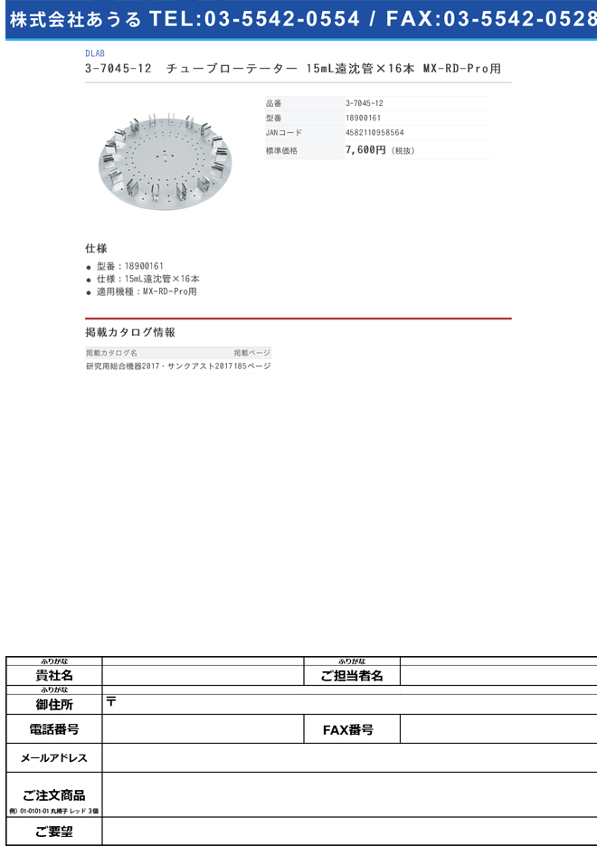 3-7045-12 チューブホルダー 15mL遠沈管用×16本掛 MX-RD-Pro専用 18900161