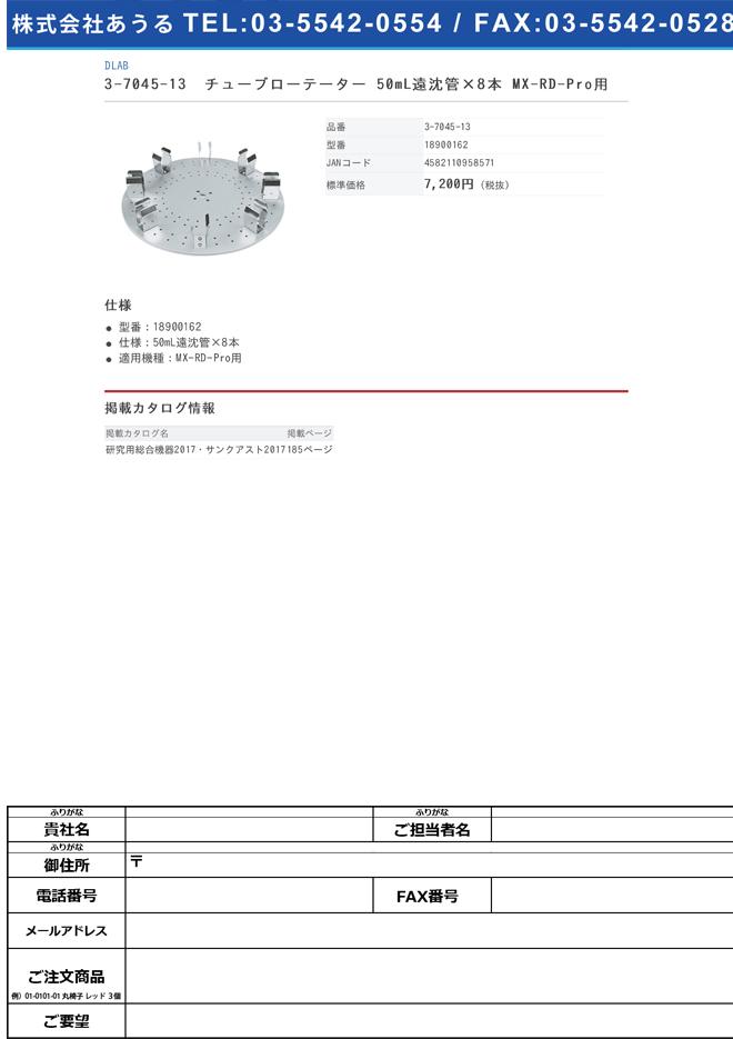 3-7045-13 チューブホルダー 50mL遠沈管用×8本掛 MX-RD-Pro専用 18900162