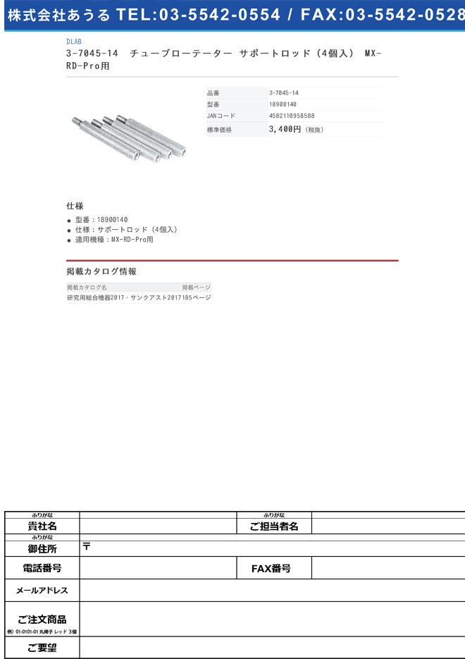 3-7045-14 チューブホルダー サポートロッド(4個入) MX-RD-Pro専用 18900140