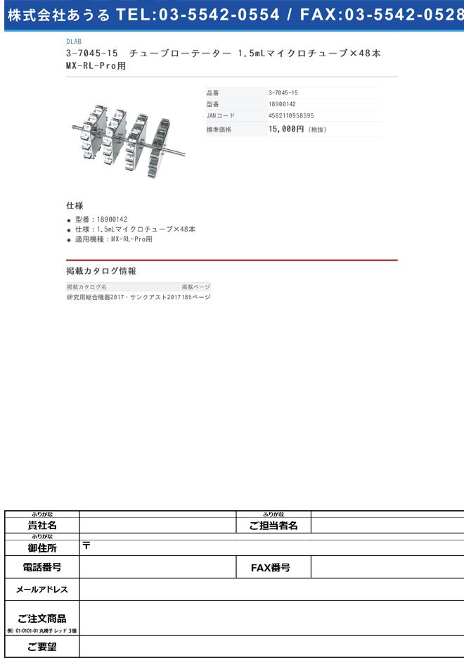 3-7045-15 チューブホルダー 1.5mLマイクロチューブ用×48本 MX-RL-Pro専用 18900142