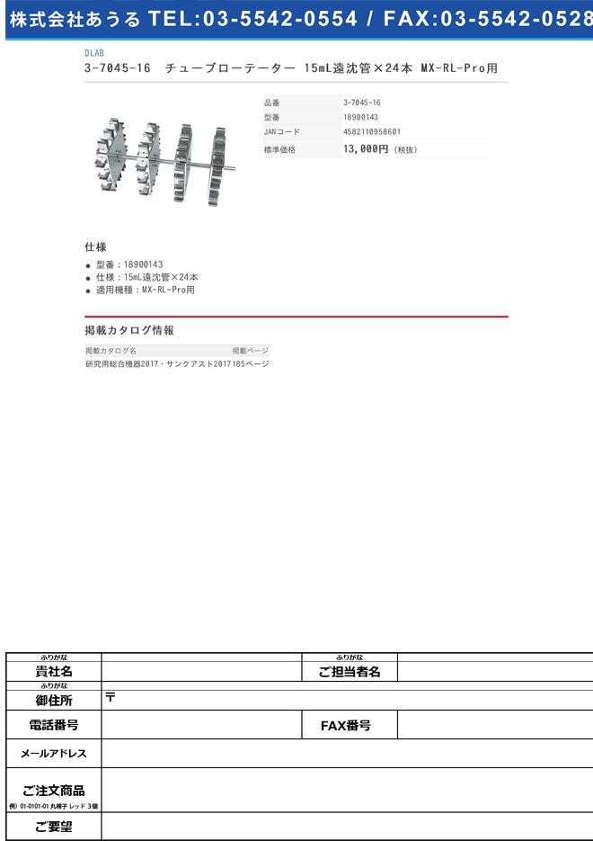 3-7045-16 チューブホルダー 15mL遠沈管用×24本掛 MX-RL-Pro専用 18900143