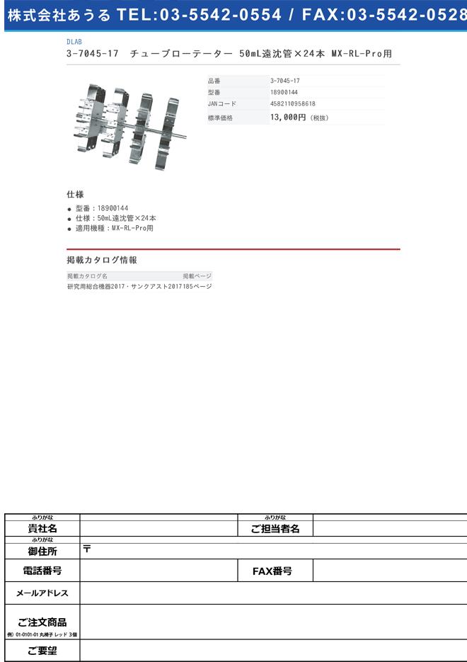 3-7045-17 チューブホルダー 50mL遠沈管用×24本掛 MX-RL-Pro専用 18900144