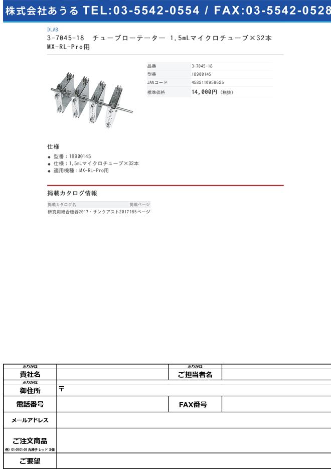 3-7045-18 チューブホルダー 1.5mLマイクロチューブ用×32本掛 MX-RL-Pro専用 18900145