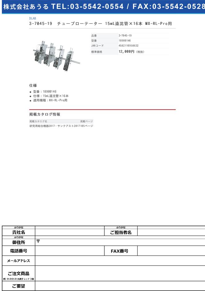 3-7045-19 チューブホルダー 15mL遠沈管用×16本掛 MX-RL-Pro専用 18900146