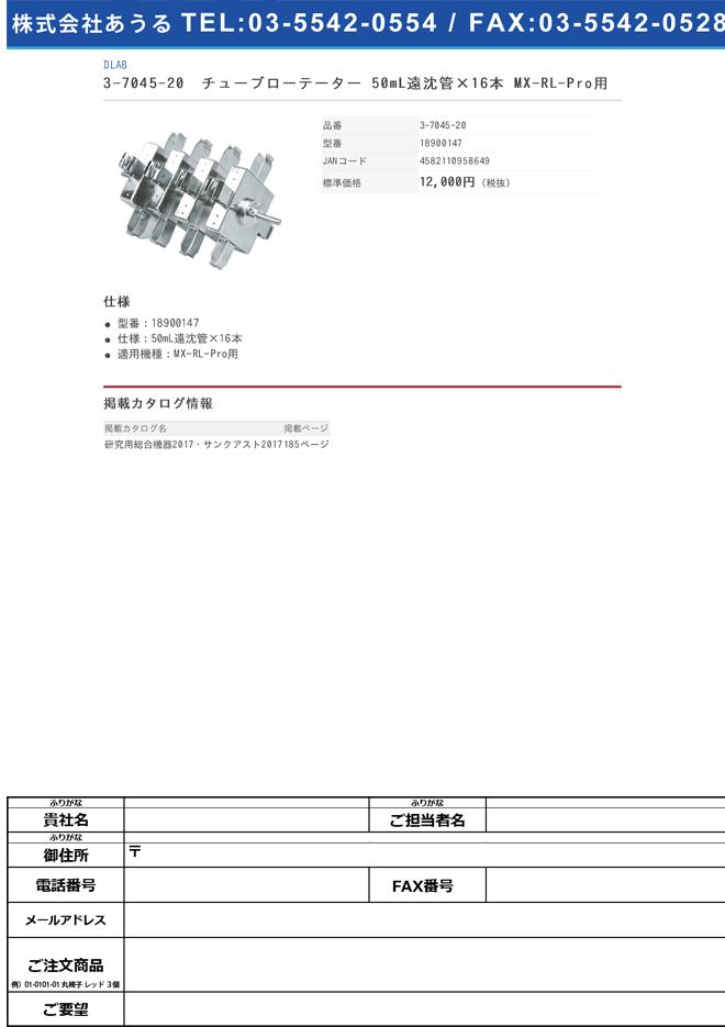 3-7045-20 チューブホルダー 50mL遠沈管用×16本掛 MX-RL-Pro専用 18900147