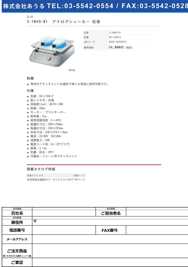 3-7049-01 アナログシェーカー 往復 SK-L180-E>