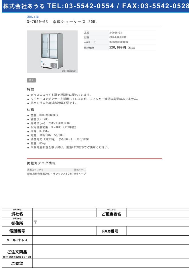 3-7090-03 冷蔵ショーケース 205L CRU-080GLWSR