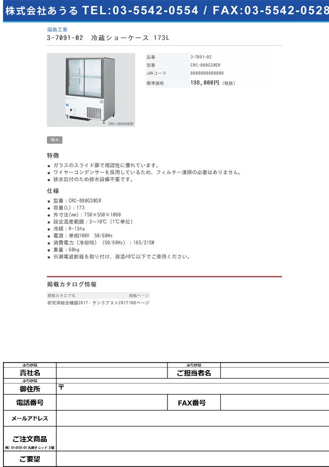 3-7091-02 冷蔵ショーケース 173L CRC-080GSWSR