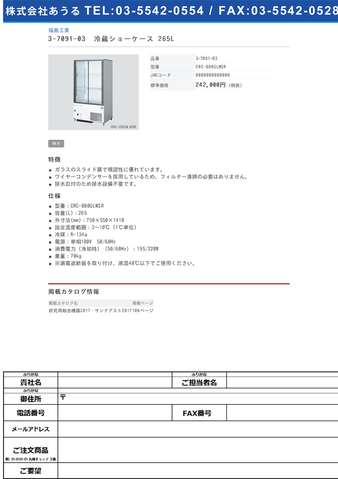 3-7091-03 冷蔵ショーケース 265L CRC-080GLWSR