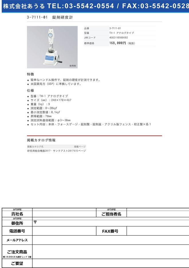 3-7111-01 錠剤硬度計 TH-1 アナログタイプ