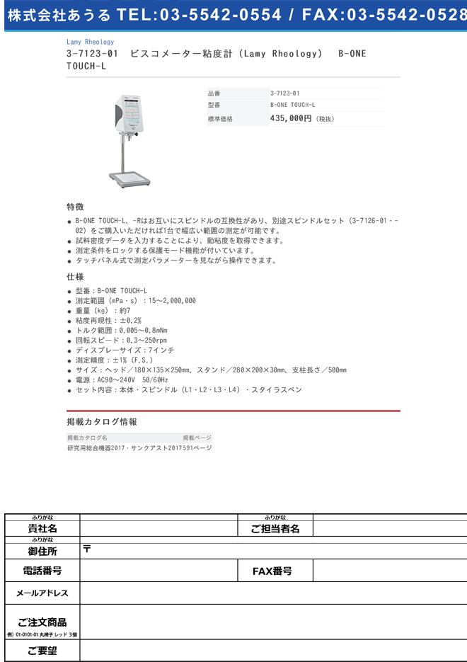 3-7123-01 粘度計(Lamy Rheology) B-ONE TOUCH-L>