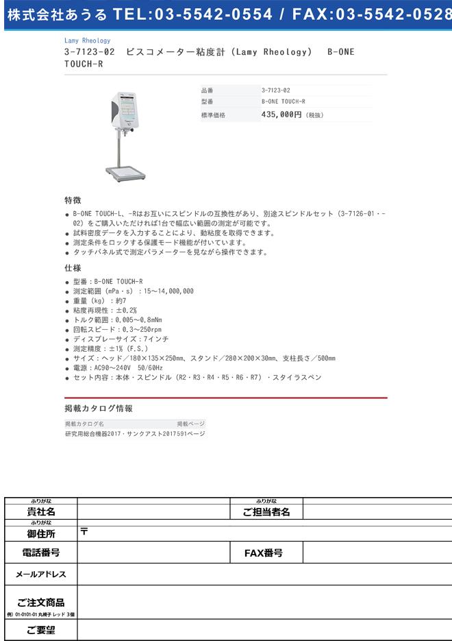 3-7123-02 粘度計(Lamy Rheology) B-ONE TOUCH-R>