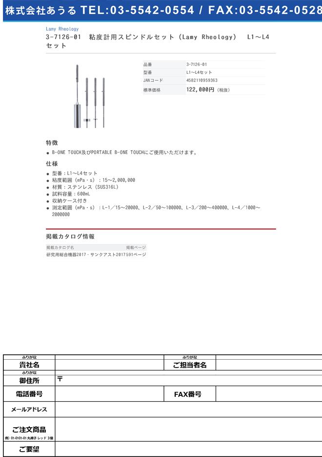 3-7126-01 粘度計用スピンドルセット(Lamy Rheology) L1~L4セット