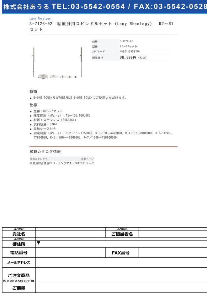 3-7126-02 粘度計用スピンドルセット(Lamy Rheology) R2~R7セット