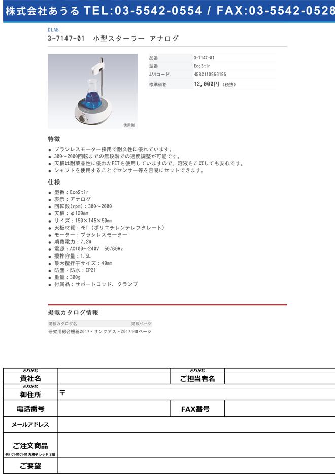 3-7147-01 小型スターラー アナログ EcoStir