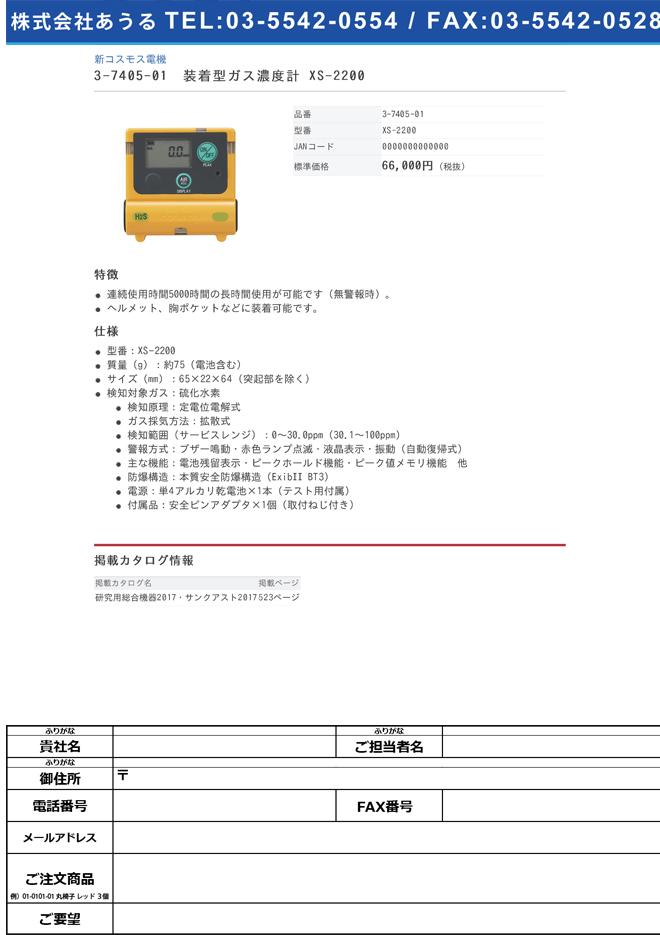 3-7405-01 装着型ガス濃度計 XS-2200
