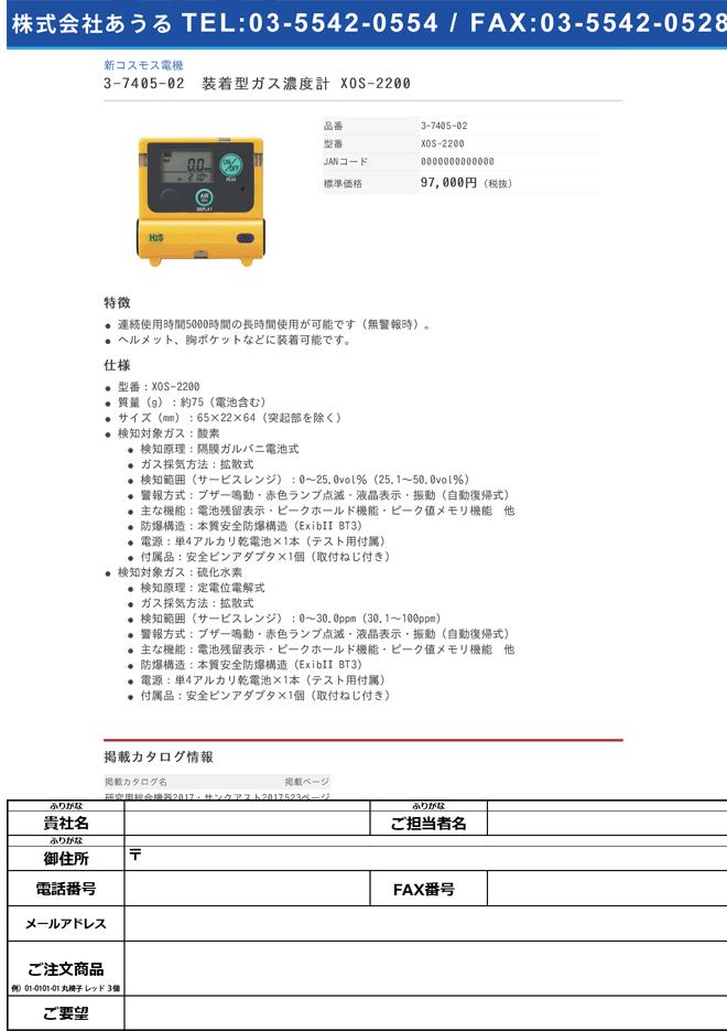 3-7405-02 装着型ガス濃度計 XOS-2200