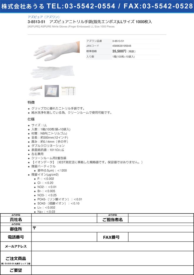 アズピュア(アズワン)3-8513-51 アズピュアニトリル手袋(指先エンボス)LLサイズ 1000枚入