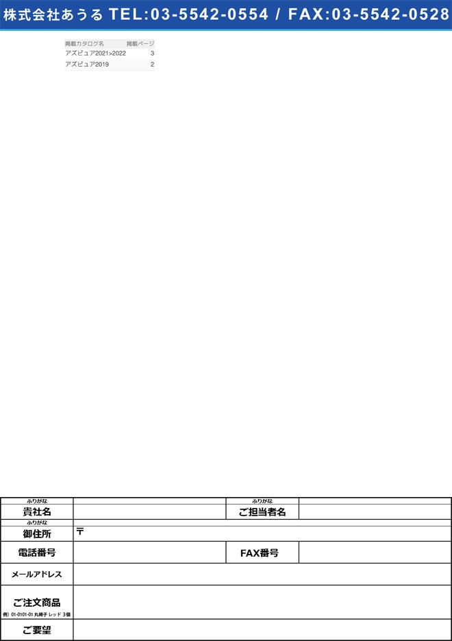 アズピュア(アズワン)3-8513-52 アズピュアニトリル手袋(指先エンボス)Lサイズ 1000枚入