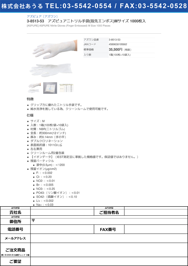 アズピュア(アズワン)3-8513-53 アズピュアニトリル手袋(指先エンボス)Mサイズ 1000枚入