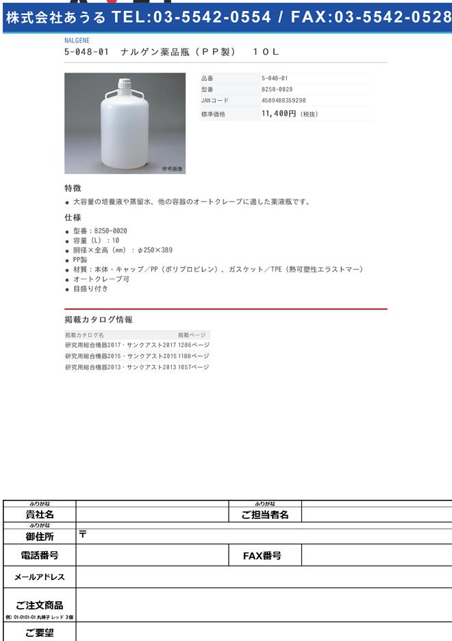 5-048-01 ナルゲン薬品瓶(PP製) 10L 8250-0020