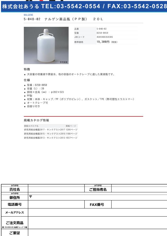5-048-02 ナルゲン薬品瓶(PP製) 20L 8250-0050