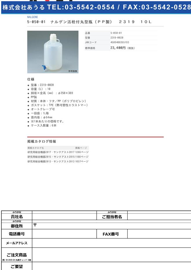5-050-01 ナルゲン活栓付丸型瓶(PP製) 8319 10L 8319-0020
