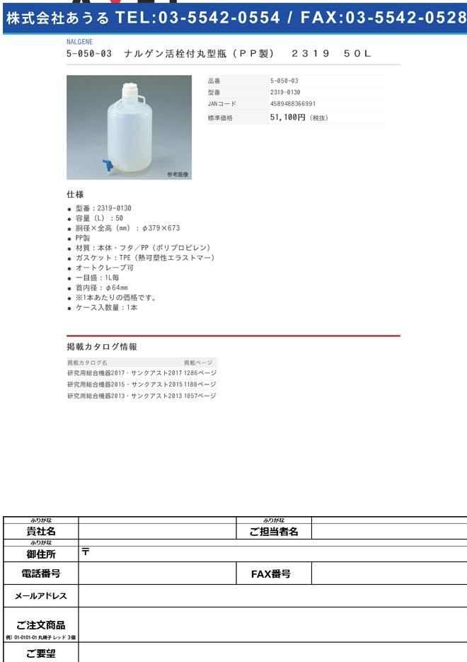 5-050-03 ナルゲン活栓付丸型瓶(PP製) 8319 50L 8319-0130
