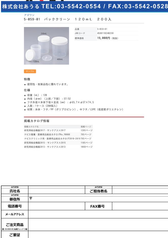 5-059-01 パッククリーン 120mL 200入