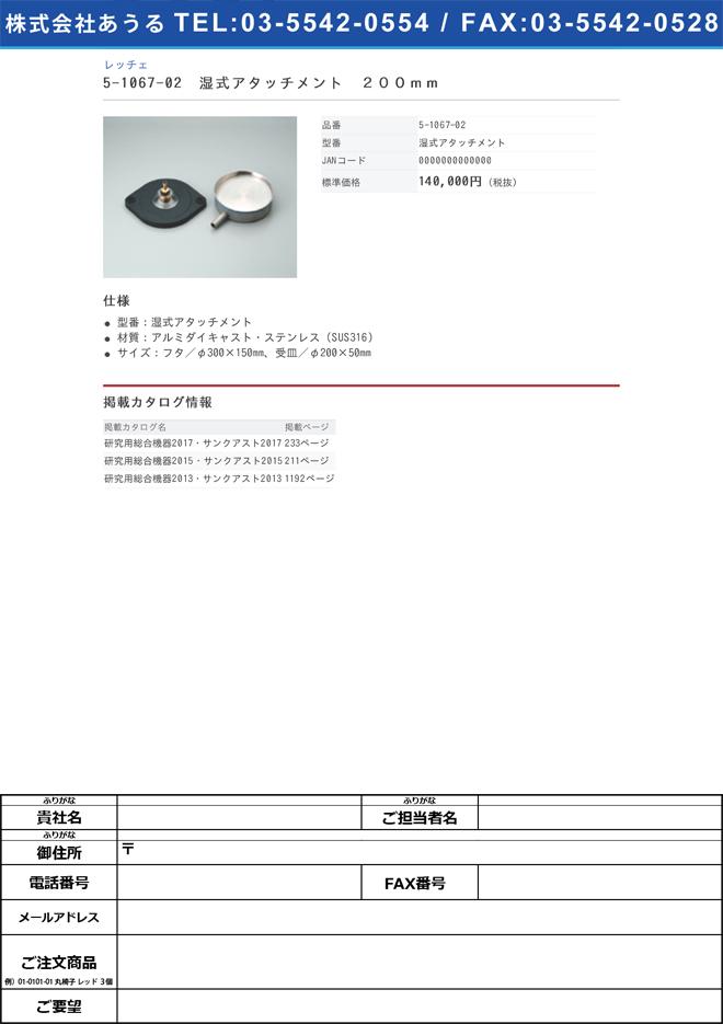 5-1067-02 電磁式ふるい振とう機用湿式アタッチメント 200mm