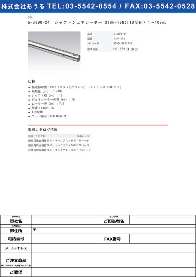 5-3090-24 シャフトジェネレーター (T18型用) 1~100mL S18N-10G