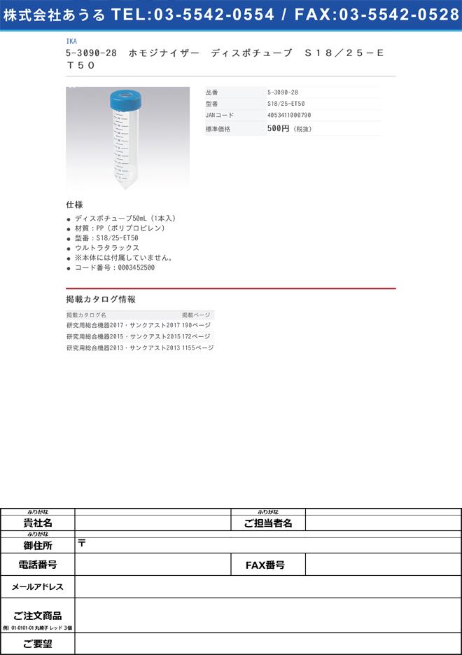 5-3090-28 ホモジナイザー(ウルトラタラックス)用 ディスポチューブ S18/25-ET50