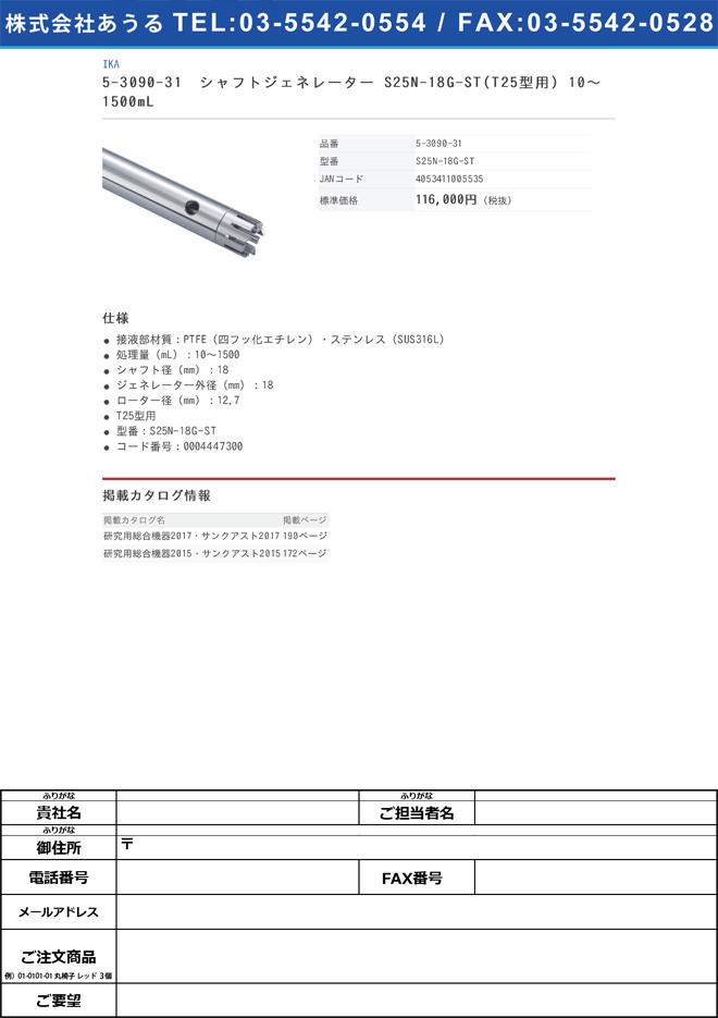 5-3090-31 シャフトジェネレーター (T25型用) 10~1500mL S25N-18G-ST