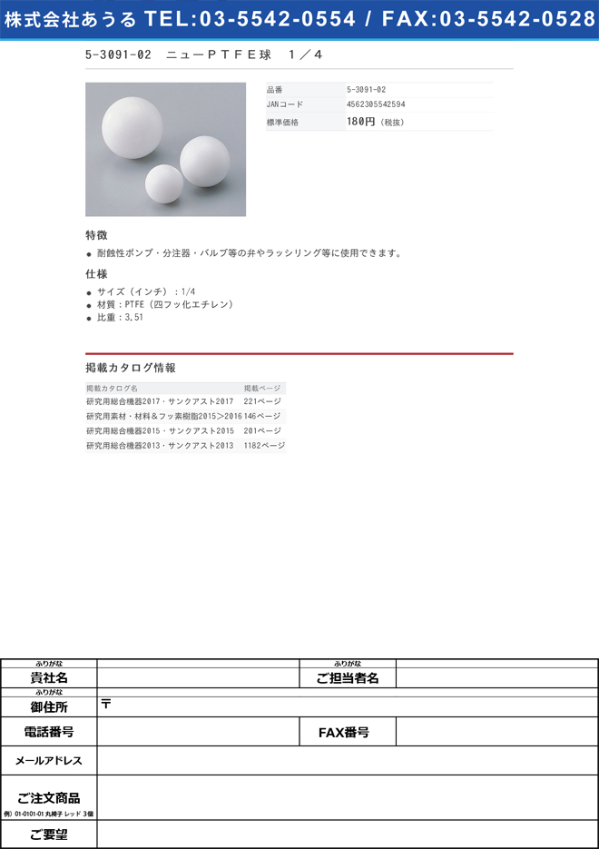 5-3091-02 ニューPTFE球 1/4インチ