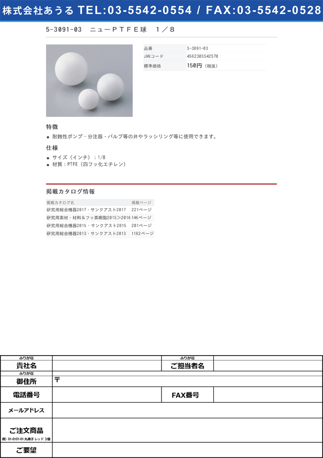 5-3091-03 ニューPTFE球 1/8インチ