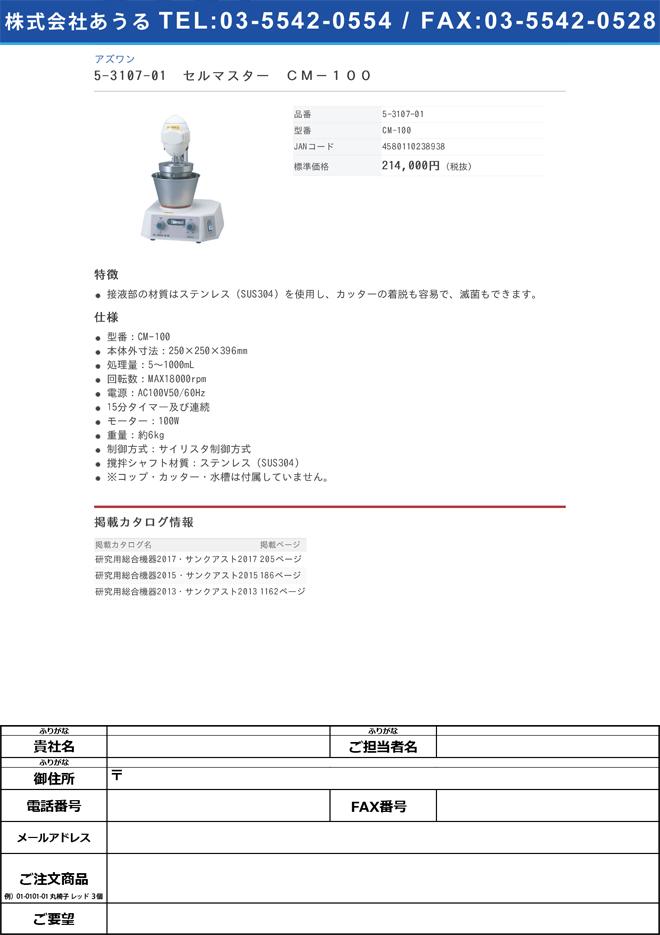 5-3107-01 セルマスター CM-100