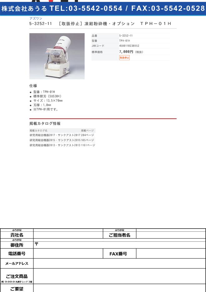 5-3252-11 凍結粉砕機用標準替刃(SUS304) TPH-01H