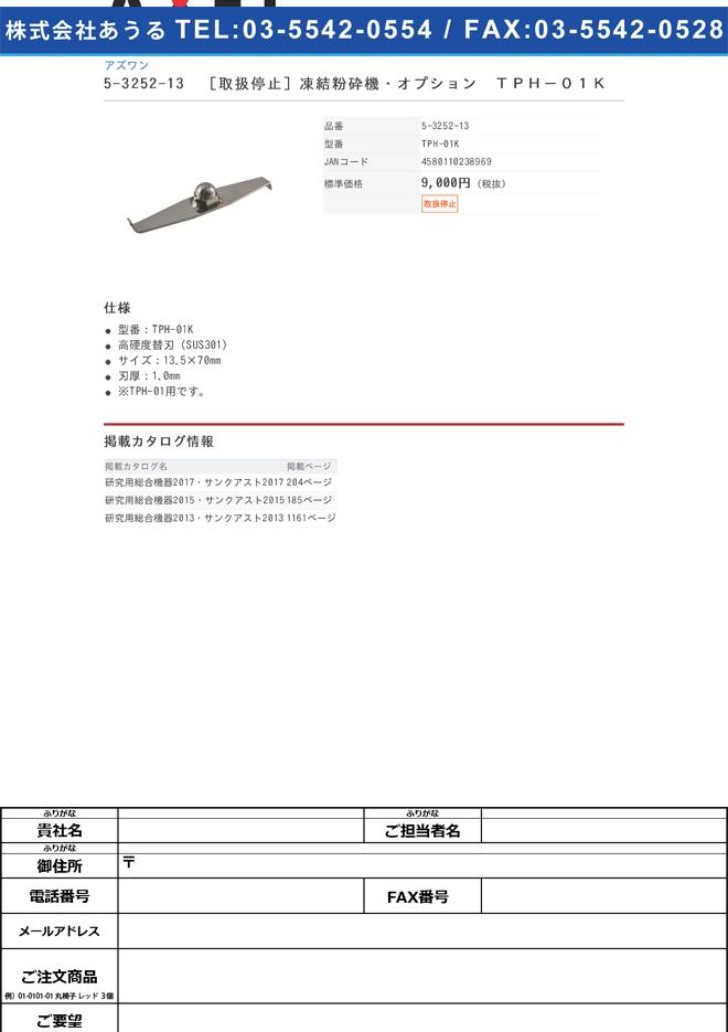 5-3252-13 凍結粉砕機用硬度替刃(SUS301) TPH-01K