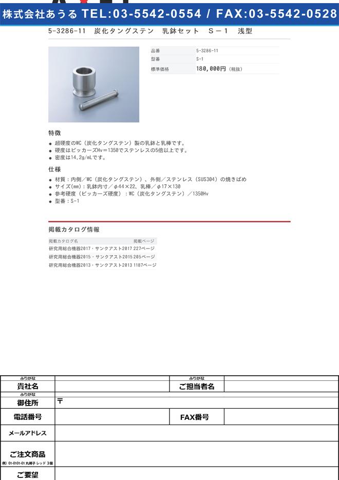 5-3286-11 炭化タングステン 乳鉢セット 浅型 S-1